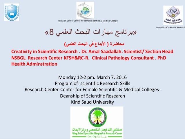 Monday 12-2 pm. March 7, 2016 Program of scientific Research Skills Research Center-Center for Female Scientific & Medical...