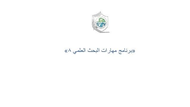 «العلمي البحث مهارات برنامج8»