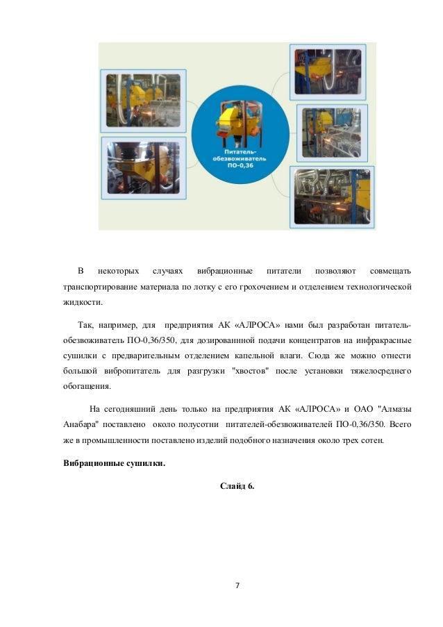 Вибрационный питатель в Каменск-Уральский дробилки для камня характеристики