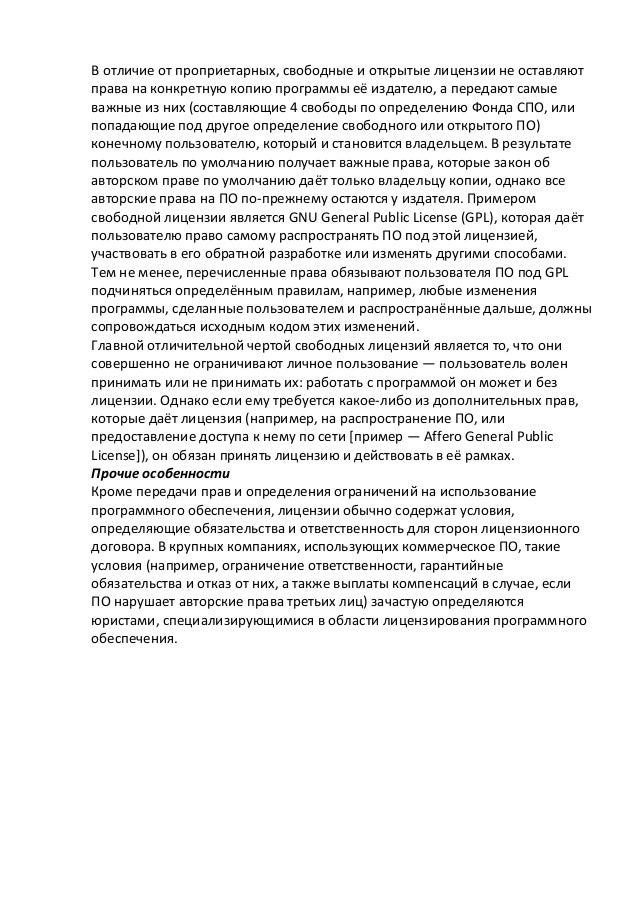 Лицензия на программное обеспечение Реферат Лицензии свободного и открытого ПО 3