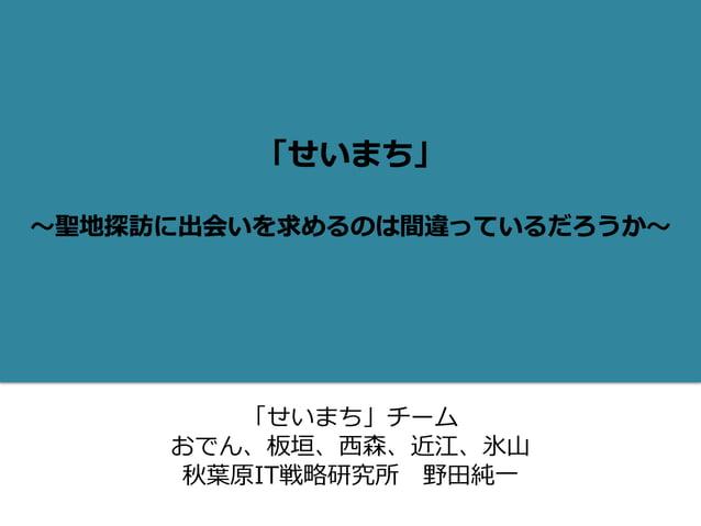 「せいまち」チーム おでん、板垣、西森、近江、氷山 秋葉原IT戦略研究所 野田純一
