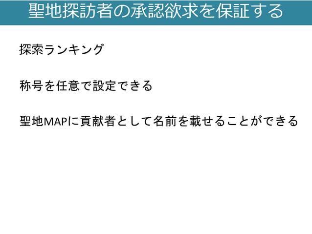 「せいまち」のマネタイズ1 紙MAPの広告費 MAP+フリーペーパー MAPには貢献探索者の情報(名刺)を記載