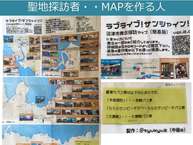 聖地探訪者・・MAPを作る人