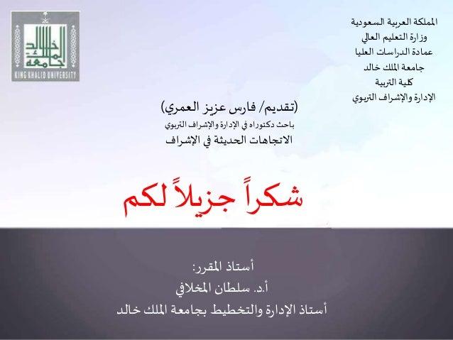 السعوديةبيةرالعاململكة التعليمةرازوالعالي العليااساترالدعمادة خالد امللكجامعة الت...