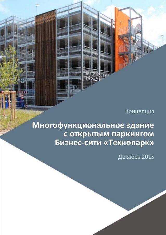 Концепция Декабрь 2015 Многофункциональное здание с открытым паркингом Бизнес-сити «Технопарк»