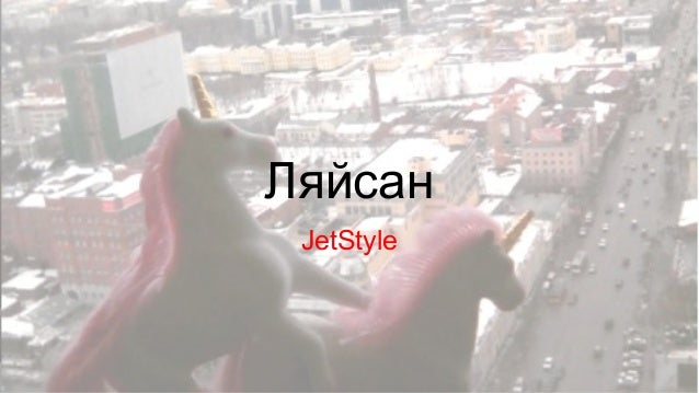 Ляйсан JetStyle