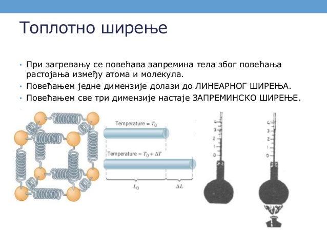 Топлотно ширење • При загревању се повећава запремина тела због повећања растојања између атома и молекула. • Повећањем је...