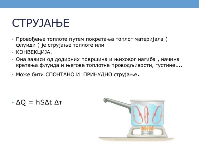 СТРУЈАЊЕ • Провођење топлоте путем покретања топлог материјала ( флуиди ) је струјање топлоте или • КОНВЕКЦИЈА. • Она зави...
