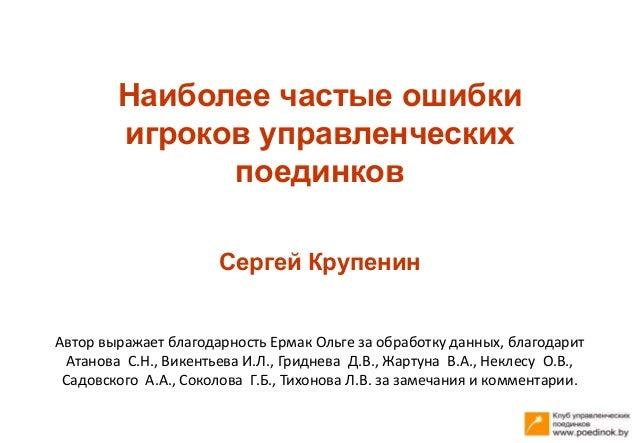 Наиболее частые ошибки игроков управленческих поединков Сергей Крупенин Автор выражает благодарность Ермак Ольге за обрабо...