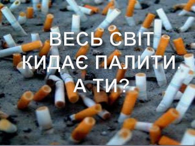 Всесвітній день боротьби з тютюнопалінням, встановлений у 1987 році Всесвітньою організацією охорони здоров'я, відзначаєть...