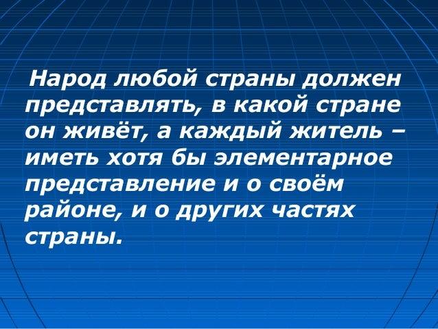 Народ любой страны должен представлять, в какой стране он живёт, а каждый житель – иметь хотя бы элементарное представлени...