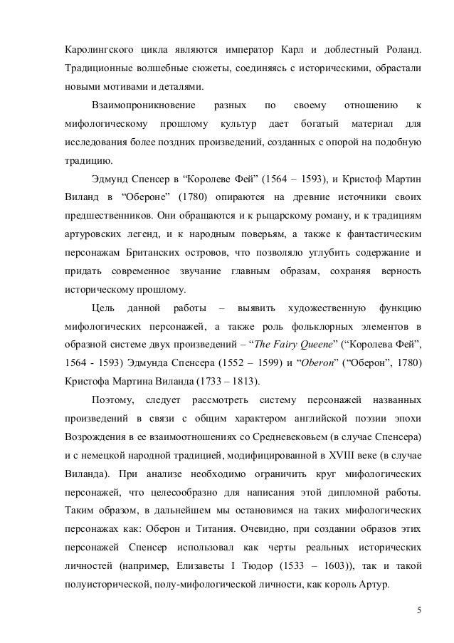 """Образы и сюжеты поэмы Эдмунда Спенсера """"Королева фей"""" Дипломная раб   4"""