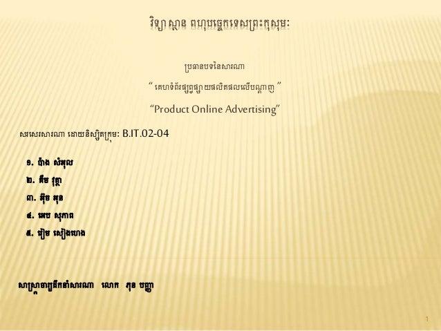 """វិទ្យាស្ថា ន ពហុបច្ចេកច្ទ្យសព្ពះកុសុមៈ ព្បធានបទ្យននស្ថរណា """"ច្េហទ្យំព័រផ្សពវផ្ាយផ្លិតផ្លច្លើបណាា ញ """" """"Product Online Advert..."""