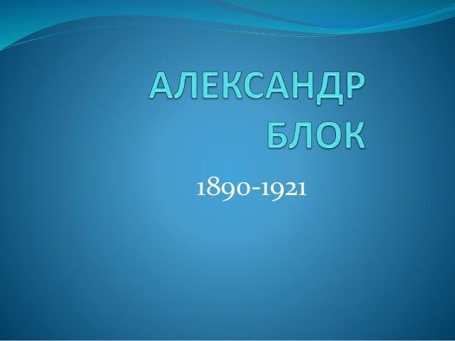 1890-1921