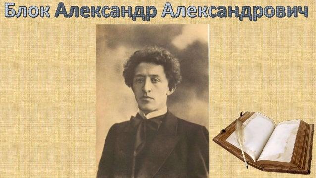 Алекса́ндрАлекса́ндровичБлок (16 -28) ноября1880, Санкт- Петербург Русскийпоэт, писатель, публицист, драматург, переводчик...