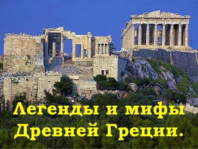Легенды и мифы Древней Греции.