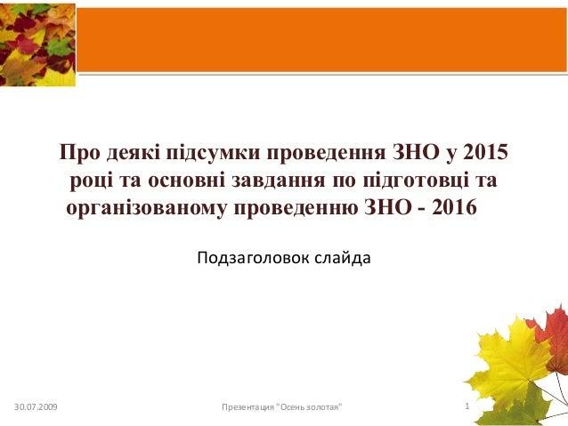 Про деякі підсумки проведення ЗНО у 2015 році та основні завдання по підготовці та організованому проведенню ЗНО - 2016 т ...