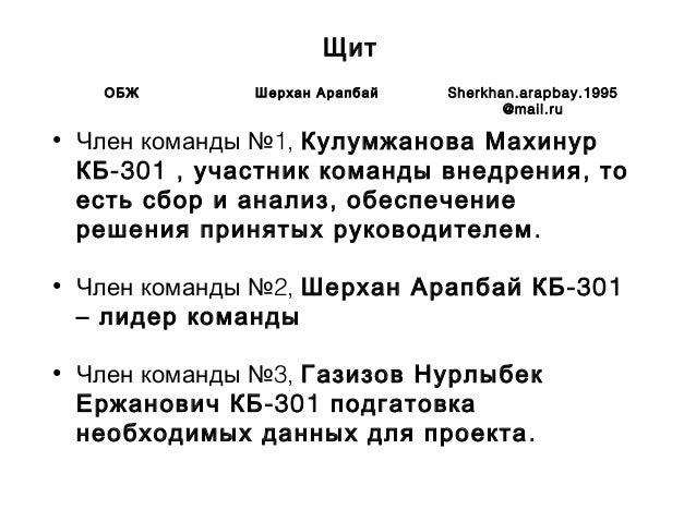 Щит • 1,Член команды № Кулумжанова Махинур -301 , ,КБ участник команды внедрения то ,есть сбор и анализ обеспечение .решен...
