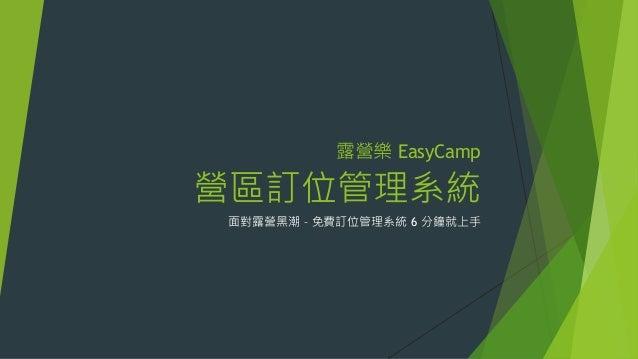 露營樂 EasyCamp 營區訂位管理系統 面對露營黑潮 – 免費訂位管理系統 6 分鐘就上手