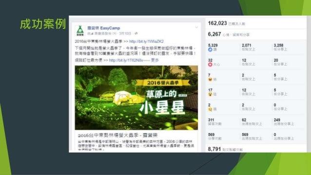 我們繼續朝著全台灣最大的露營垂直入口前進 原因竟然是 … 250 天以來 …