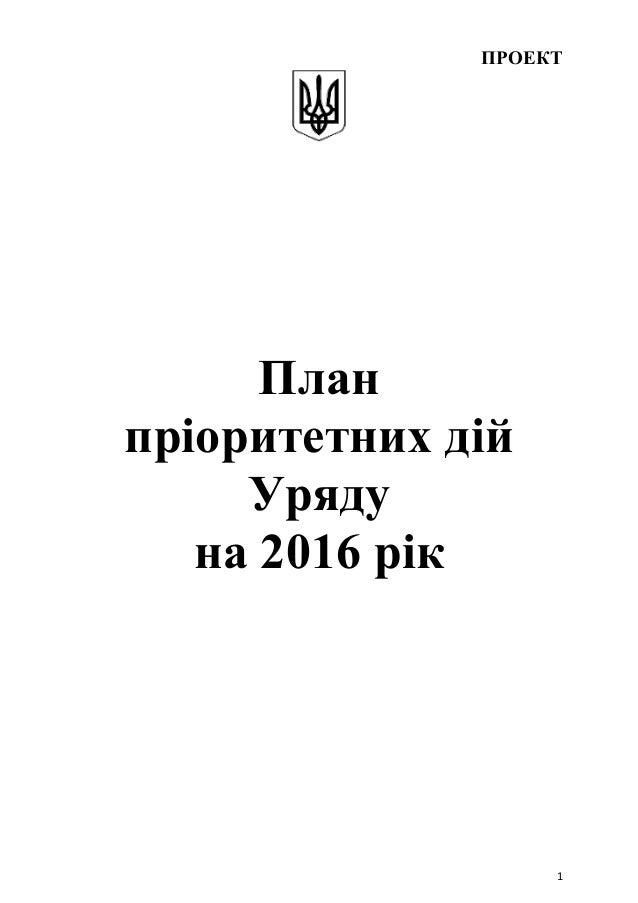 ПРОЕКТ План пріоритетних дій Уряду на 2016 рік 1