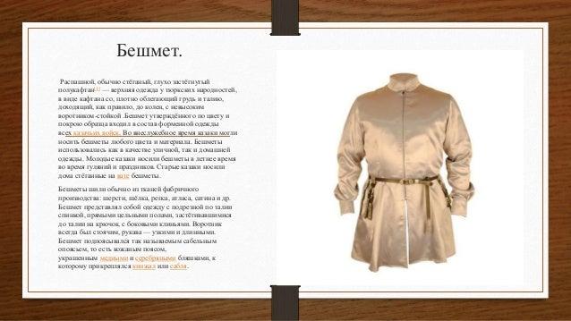 Бешмет. Распашной, обычно стёганый, глухо застёгнутый полукафтан[1] — верхняя одежда у тюркских народностей, в виде кафтан...