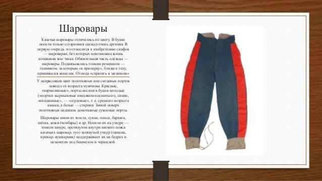 Шаровары Казачьи шаровары отличались по цвету. В будни носили только сстаринная одежда очень древняя. В первую очередь это...