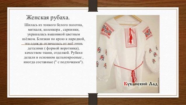 Женская рубаха. Шилась из тонкого белого полотна, миткаля, коленкора , сарпинки, украшалась вышивкой цветным шёлком. Близк...