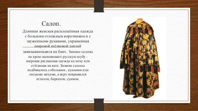 Салоп. Длинная женская расклешённая одежда с большим отложным воротником и с зауженными рукавами, украшенная широкой шёлко...