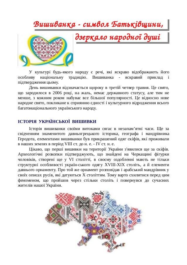 Вишиванка - символ Батьківщини 52da32c1148ce