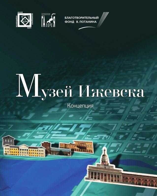 Концепция Музея Ижевска