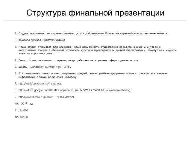 кабдыкаримова айгерим+финальная презентация Slide 2