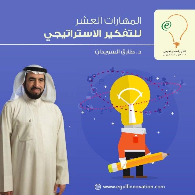 www.egulfinnovation.com اﻟﻌﺸﺮ اﻟﻤﻬﺎرات اﻻﺳﺘﺮاﺗﻴﺠﻲ ﻟﻠﺘﻔﻜﻴﺮ اﻟﺴﻮﻳﺪان ﻃﺎرق .د