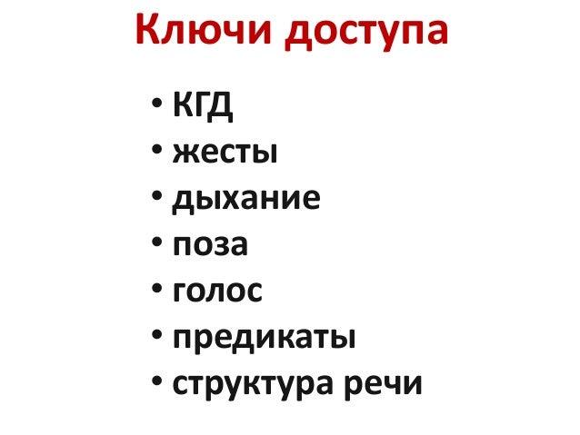 Ключи доступа • КГД • жесты • дыхание • поза • голос • предикаты • структура речи