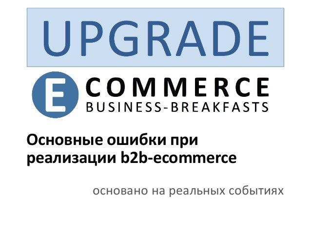 Основные ошибки при реализации b2b-ecommerce основано на реальных событиях