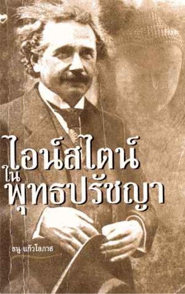 ไอน์สไตน์ ในพุทธปรัชญา
