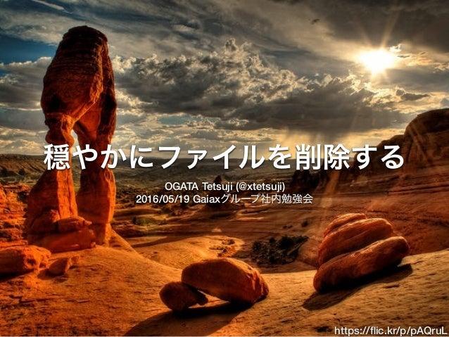 OGATA Tetsuji (@xtetsuji) 2016/05/19 Gaiax https://flic.kr/p/pAQruL