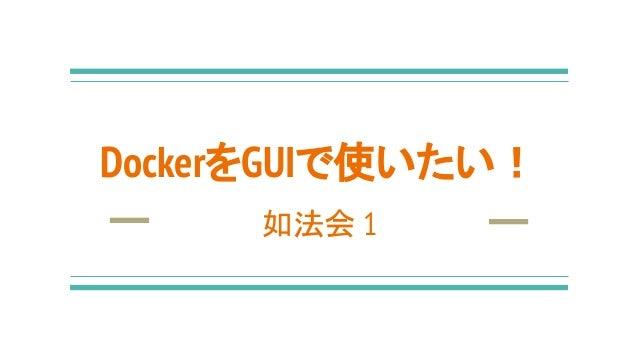 DockerをGUIで使いたい! 如法会 1