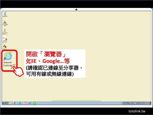 totolink.tw 開啟「瀏覽器」 如IE、Google…等 (請確認已連線至分享器, 可用有線或無線連線)