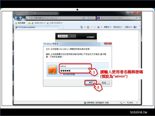 "totolink.tw 1 請輸入使用者名稱與密碼 (預設為""admin"") 2"