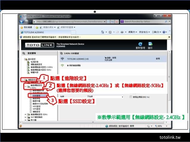totolink.tw 點選【進階設定】1 點選【無線網路設定-2.4GHz 】 或 【無線網路設定-5GHz】 (選擇您想要的頻段) 2 ※教學示範選用【無線網路設定- 2.4GHz 】 點選【SSID設定】3