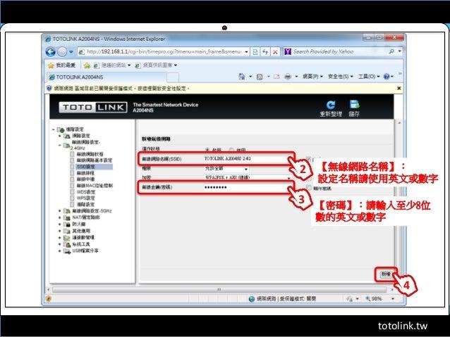 totolink.tw 【無線網路名稱】︰ 設定名稱請使用英文或數字 【密碼】︰請輸入至少8位 數的英文或數字 2 3 4