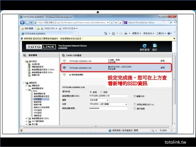 totolink.tw 設定完成後,您可在上方查 看新增的SSID資訊