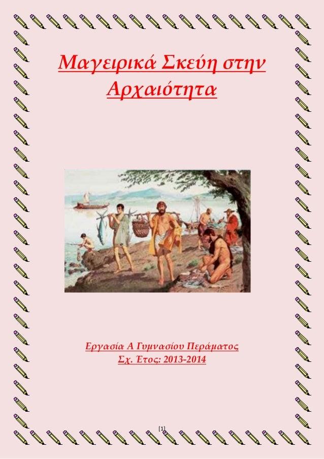 [1] Μαγειρικά Σκεύη στην Αρχαιότητα Εργασία Α Γυμνασίου Περάματος Σχ. Έτος: 2013-2014