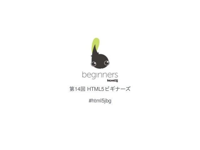 第14回 HTML5ビギナーズ #html5jbg