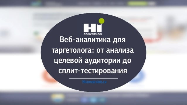 Веб-аналитика для таргетолога: от анализа целевой аудитории до сплит-тестирования Hiconversion.ru