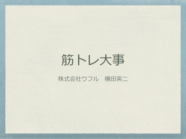 筋トレ⼤事 株式会社ウフル横⽥英⼆