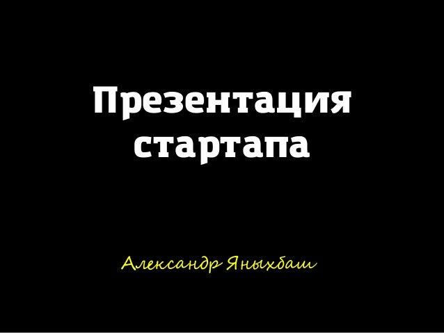 Презентация стартапа  Александр Яныхбаш
