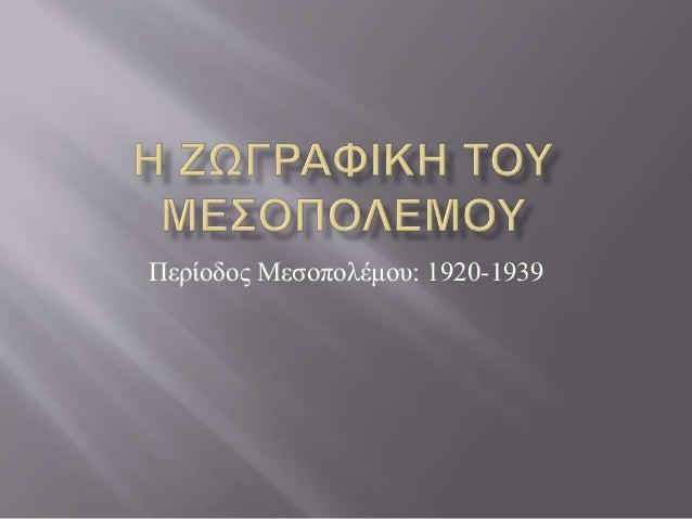 Περίοδος Μεσοπολέμου: 1920-1939