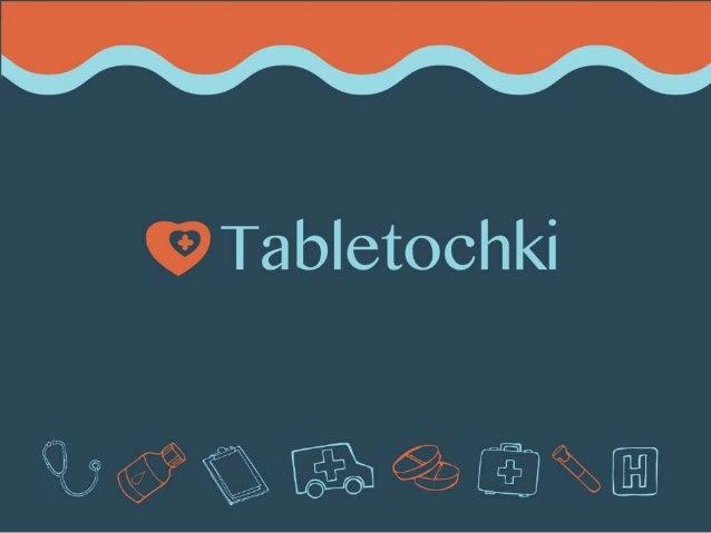 ТАБЛЕТОЧКИ Таблеточки – независимый благотворительный фонд №1 в Украине, который помогает детям с тяжелыми заболеваниями. ...